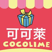 COCOLIME可可萊禮物市集 2.16.0