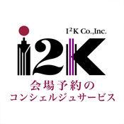 I2K会場予約のコンシェルジュサービス 2.2.1