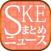SKEまとめニュース速報 for SKE48 1.0.0