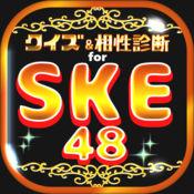 SKE相性診断&クイズ for SKE48 1.4.6