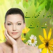 护肤秘诀 - 自然美容秘诀 1.2