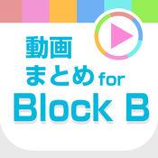 BB動画まとめアプリ for Block B ブロックビー(ブロビ) 1