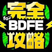 BDFE完全攻略 for ブレイブリーデフォルト フェアリーズエ