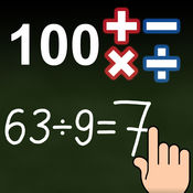 数学高达100