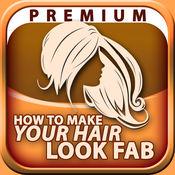 如何使你的头发显得优美-高级版 3.2