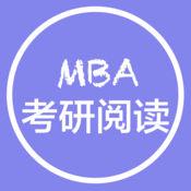 MBA考研英语-考...