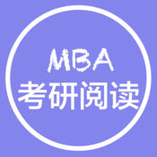 MBA考研英语-考研阅读和考研词汇学习软件