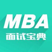 MBA面试宝典