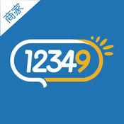 12349商家版 1.1