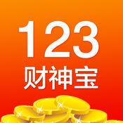 123财神宝 01.01.0005
