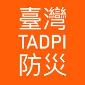 TADPI臺灣防災 2.2