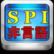 SPIテスト 非言語  就活必須項目 1