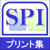 SPIプリント問題集 1