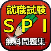 SPI対策 言語・非言語 就活向け問題集 1.0.0