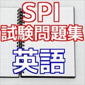 SPI試験問題集 英語(ENG)就職活動の適性検査 1.0.1