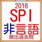 SPI非言語分野 就活向け問題集2016 1.0.1