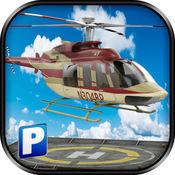 直升机3D机场停车模拟器游戏 1
