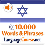 希伯来语 词汇学习机 – עברית词汇轻松学 2.4.4