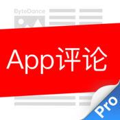 App评论评分&大众评价的统计与点评-SEO流量优化排名