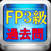 FP3級 技能検定 過去問 1