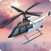 直升机救援救护3D 1
