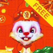 富贵兔宝-免费版 2.02