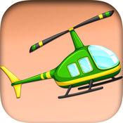 直升机失控  1.4