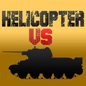 直升机VS坦克 - ...