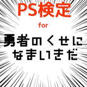 PS検定for勇者のくせになまいきだ 1.0.1