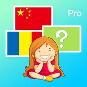 宝宝认国旗专业版 – 幼儿认识国旗/国家的免费益智游戏 1