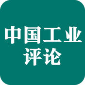 《中国工业评论》杂志 6.8