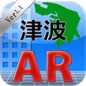 AR津波ハザードマップ(防災情報提供ARアプリ) 1.3