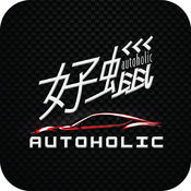 Autoholic 好蠟汽車美容精品 1.0.0