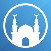 Athan Pro 阿桑专业穆斯林:祈祷时间古兰经斋月2017古兰经和