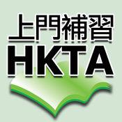 HKTA香港導師會-上門補習 2.4