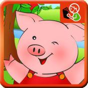 三只小猪的故事...