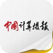 《中国计算机报》