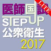 STEP UP公衆衛生2017 Lite 1.5.0