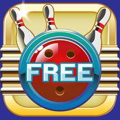 洛克保龄球3D免费游戏 1.6