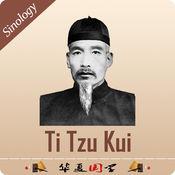 Ti Tzu Kui/弟子...