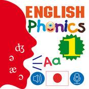 English Phonics 1 (英語の発音1) 3.1