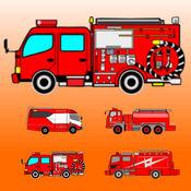 一样的消防车是哪个? 1.1