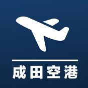 Narita Airport Flight Information - 成田空港フライト情