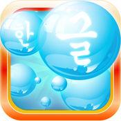 沐浴泡泡 韩语 PRO 2.0.7