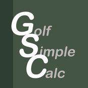 高尔夫球简单的计算器 - GolfSimpleCalc 1.5