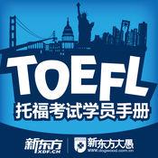 TOEFL考试学员手册 0.9.8
