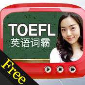 TOEFL词汇精选-IVY英语 Free 4.5