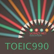Toeic 990 英単語: 小学, 中学 向けい, 単語, 発音, 文法