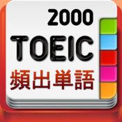 TOEICの最頻出語 2000語 2.9.8
