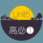 WOAO_背单词·英语高中必修第一册Unit5 (人教版) 2.1